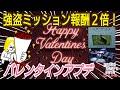 【公式発表】バレンタインアプデ内容まとめ 新コンテンツ多数追加!  GTA5 GTAオンライン ダイヤモンドカジノ強盗 大型アップデート