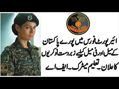 job in Airports Security Force ASF Foundation for male and female education matric,f a for all pakis