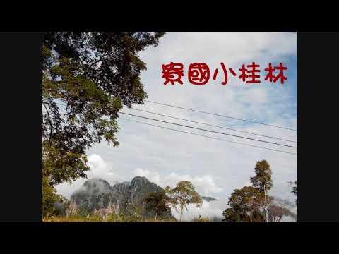 Vang Vieng Laos 寮國小桂林 7