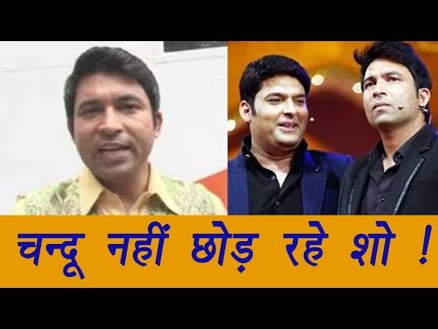 Kapil Sharma Vs Sunil Grover: Chandan Prabhakar Breaks SILENCE on leaving the show | FilmiBeat