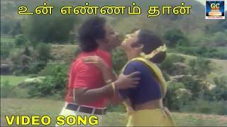 உன் எண்ணம் தான்   Un Ennam Dhan   Shankar Ganesh   Othayadi Pathayile   Video Songs   HD