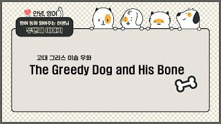 [영어동화책] The greedy dog and his bone