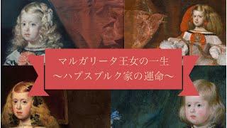 マルガリータ王女の一生〜ラス・メニーナスに描かれたハプスブルク家王女〜