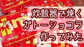 【069】初料理動画!Vtuberがバレンタインに炊飯器で焼くガトーショコラを作ってみた【こぐまろ】