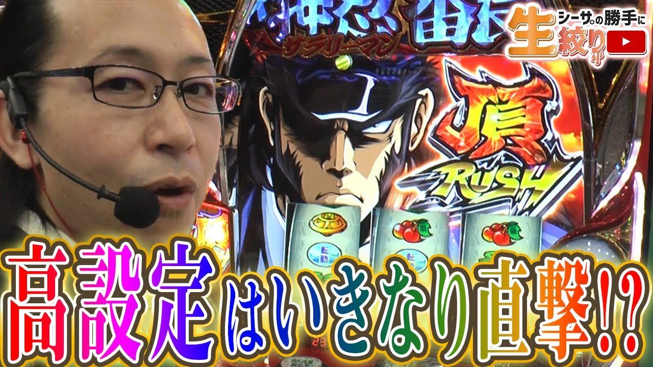 番 直撃 ラッシュ サラ 2