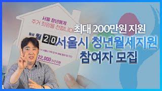 서울시 거주 청년이라면 최대 200만원 월세 지원!! …