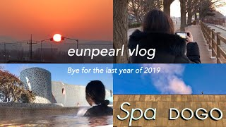 |Vlog#12| 2020 해돋이여행| 파라다이스 스파…