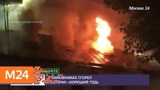 """В Хамовниках сгорел ресторан """"Хороший год"""" - Москва 24"""