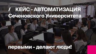 Внедрение программы «БИТ.ВУЗ» в Сеченовском Университете – автоматизация ВУЗа от Первого Бита