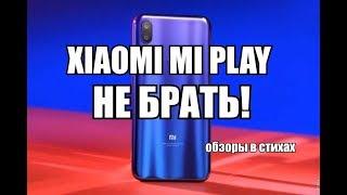 Обзор Xiaomi mi Play, который ни разу не Play