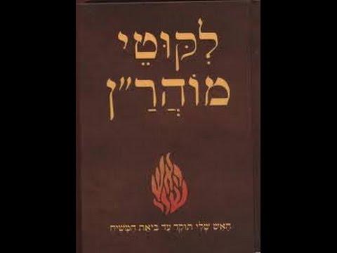 """לימוד ליקוטי מוהר""""ן בעיון רבי דוד בן נעים תורה כ'ז-ד"""