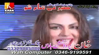 """Zeek Afridi & Asma Lata """" Khwakha Zama """" Pashto New Song 2011"""