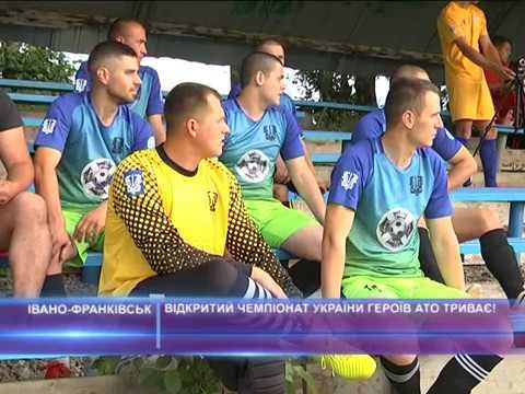 Відкритий Чемпіонат України Героїв АТО з футболу триває