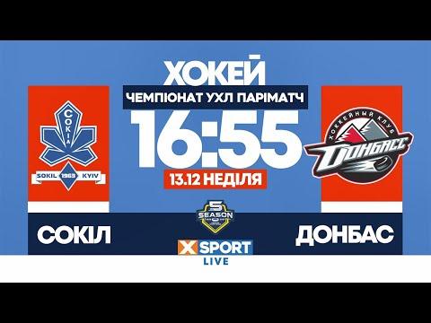 HC Donbass: Анонс матча 17 тура Сокол - Донбасс