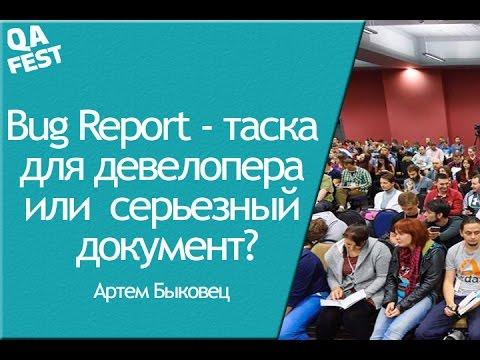 QA Fest 2016. Артем Быковец - Bug Report - таска для девелопера или  серьезный документ?