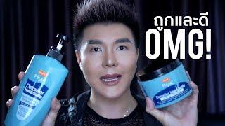 รีวิวถูกและดี Lolane Pixxel Detoxifier  Hair  & Scalp  Soda  Spa  Foam l Bryan Tan
