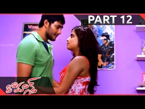 రొమాన్స్ Telugu Movie Part 12/12 || Prince, Dimple Chopde