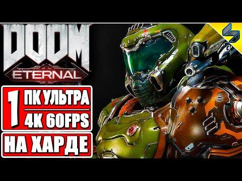 Doom Eternal Прохождение Ультра Жестокость ➤ Часть 1 ➤ На Русском ➤ Без Комментариев ➤ ПК [4K 60FPS]
