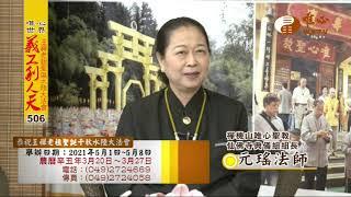 【水陸法會義工利人天506】| WXTV唯心電視台