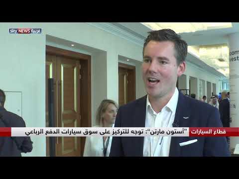 مقابلة مع  رئيس شركة أستون مارتن في الشرق الأوسط وشمال إفريقيا دان بالمر  - نشر قبل 15 دقيقة