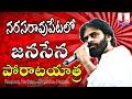 Narasaraopet JanaSena PorataYatra    PawanKalyan    Public Meet    JTV Andhra Pradesh