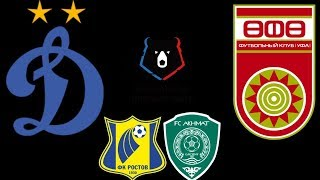 Динамо Уфа /Ростов Ахмат / Смотрю матчи