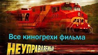 """Все киногрехи фильма """"Неуправляемый""""/Cinemator/"""