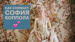 Как снимает София Коппола