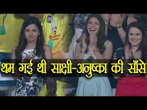 IPL 2018 CSK Vs RCB: Anushka Sharma Vs Sakshi Dhoni, watch reaction of WAGs  वनइंडिया हिंदी