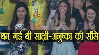 IPL 2018 CSK Vs RCB Anushka Sharma Vs Sakshi Dhoni watch reaction of WAGs