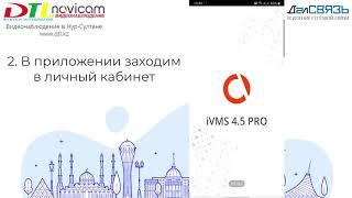 Фото Удаление устройств Novicam из облачного сервиса P2p через мобильное приложение Ivms 4.5