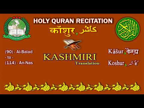 Holy Quran Recitation With Kashmiri / कॉशुर / Kạ̄šur / Koshur /كٲشُر / Translation 2/2-HD