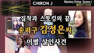 Download Video [미스테리범죄]집착의 끝은 어디에..송파구 김정은씨 이별 살인사건(헤어진 남자친구의 스토킹)ㅣ케이론J MP3 3GP MP4