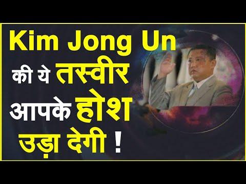 Kim Jong Un की ये तस्वीर आपके होश उड़ा देगी!   Kim Jong Un   North Korean Leader