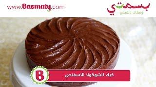 كيك الشوكولا  الاسفنجي - Chocolate Sponge Cake
