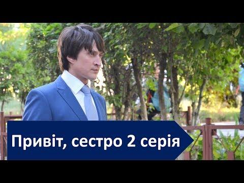 Здравствуй, сестра / Привіт, сестро 2 серiя - сериал 2019