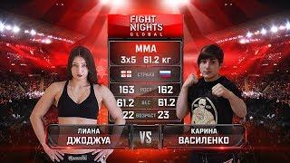 Лиана Джоджуа vs. Карина Василенко / Liana Jojua vs. Karina Vasilenko