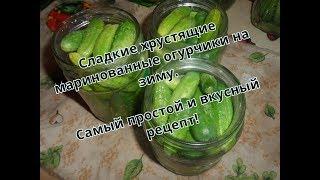 Рецепт заготовки сладеньких и хрустящих огурчиков на зиму. Просто объедение!/ Pickles for the winter