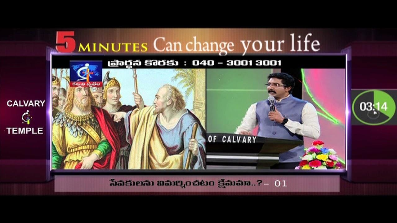 IS IT SAFE TO CRITICIZE GOD'S SERVANTS? సేవకులను విమర్శించటం క్షేమమా?