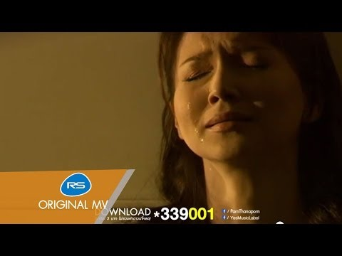 นรกในใจ : ปาน ธนพร [Official MV]