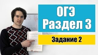 ОГЭ Английский - Раздел 3 - Грамматика и Лексика, задание 2
