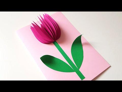 Как сделать 3D открытку на 8 марта своими руками Аппликация из цветной бумаги DIY Mother's Day Card