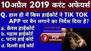 Vk24studyzone#27| 27 January 2019 Current Affairs | Daily