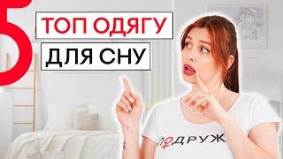 Sablina ♀ Как выбрать одежду для сна | Комфортный сон | Советы для девочек