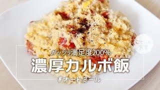 オートミールカルボ飯| こてぃん食堂さんのレシピ書き起こし