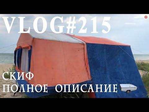 ВЛОГ#215 Скиф-2М. Установка и комплектация. Кухня в палатке?!