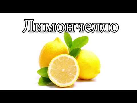 Рецепт Лимончелло рецепт