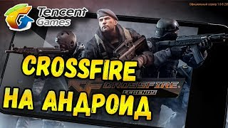 НОВАЯ ИГРА ОТ TENCENT GAMES НА АНДРОИД CROSSFIRE LEGENDS MOBILE.НОВЫЙ КЛОН PUBG MOBILE