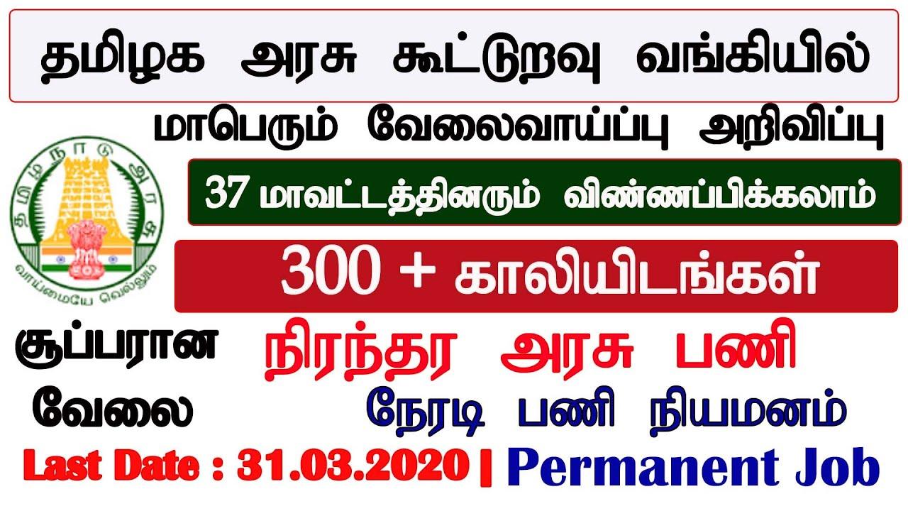 government bank exam 2014 in tamilnadu