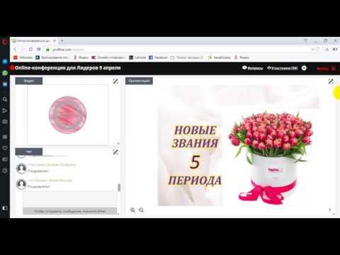 Онлайн-конференция Лидеров Фаберлик-РБ, Акции и программы каталога №6 - 9.04.2019